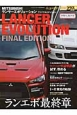 MITSUBISHI LANCER EVOLUTION FINAL EDITION 最後のランエボ