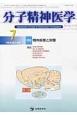 分子精神医学 15-3 2015.7 特集:精神疾患と栄養