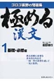 極める漢文 基礎・必修編 ゴロゴ板野の問題集(1)