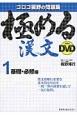 極める漢文with DVD 基礎・必修編 ゴロゴ板野の問題集(1)