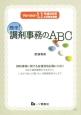 簡単!調剤事務のABC Version1.1 調剤事務に関する各種資格試験に対応!
