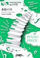 水彩の月 by 秦基博 ピアノソロ・ピアノ&ヴォーカル 映画『あん』主題歌