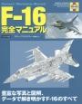 F-16完全マニュアル 豊富な写真と図解、データで解き明かすF-16のすべ