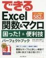 できるExcel関数&マクロ 困った!&便利技パーフェクトブック ワザ&用語集582項目