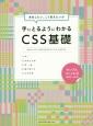 ああしたい、こう変えたいが手にとるようにわかる CSS基礎 BASIC OF CASCADING STYLE