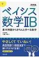 ベイシス数学2B 基本例題からきちんと学べる数学