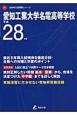 愛知工業大学名電高等学校 平成28年