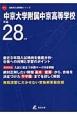中京大学附属中京高等学校 平成28年