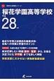 桜花学園高等学校 平成28年