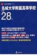 名城大学附属高等学校 平成28年
