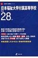 日本福祉大学付属高等学校 平成28年