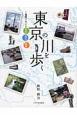 東京の川を歩く 地図でたどる里川・用水・緑道