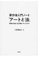 著作権入門ノート「アートと法」 表現の自由・自主規制・キャラクター
