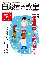 白熱する教室 2015夏 特集:「価値語」で人間を育てる 今の教室を創る 菊池道場機関誌(1)