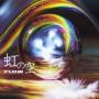 虹の空(DVD付)