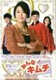 みんなキムチ DVD-BOX4