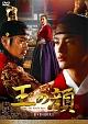 王の顔 DVD-BOX 1