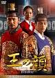 王の顔 DVD-BOX 2