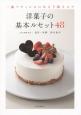 洋菓子の基本ルセット48 一流パティシエにならう技とコツ