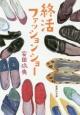 終活ファッションショー