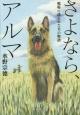 さよなら、アルマ 戦場に送られた犬の物語