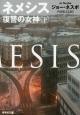 ネメシス 復讐の女神(下)