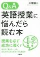 Q&A 英語授業に悩んだら読む本
