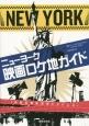 ニューヨーク映画ロケ地ガイド 伝説の撮影場所とアドレス
