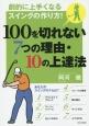 100を切れない7つの理由・10の上達法 劇的に上手くなるスイングの作り方!
