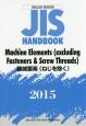 JISハンドブック<英訳版> 機械要素(ねじを除く) 2015