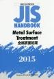 JISハンドブック<英訳版> 金属表面処理 2015
