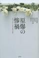 原爆の惨禍 名著で読む広島・長崎の記憶