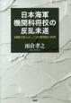日本海軍機関科将校の反乱未遂 組織を揺るがした差別問題の真相