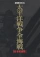 太平洋戦争全海戦<豪華愛蔵版> 超精密3DCG