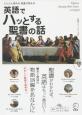 英語でハッとする聖書の話 CD付 どんどん読める教養が深まる