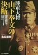 陸軍大将 山下奉文の決断 国民的英雄から戦犯刑死まで揺らぐことなき統率力