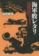 海軍敗レタリ 大艦巨砲主義から先に進めない日本海軍の思考法