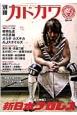 別冊カドカワ 総力特集:新日本プロレス KING OF SPORTS NEW JAPAN