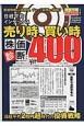 日経平均インデックス 売り時、買い時株価診断400 株価予報・投資相談特別編集