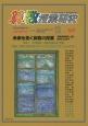 算数授業研究 特別増刊号 未来を拓く算数の授業 (100)