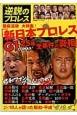 逆説のプロレス 徹底追跡大特集!「新日本プロレスG1 CLIMAX!25年全事件の真相」 (2)