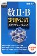数2・B 定理・公式ポケットリファレンス 大学受験 新課程対応