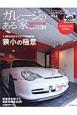 ガレージのある家 狭小の極意 7.8坪からのアイデア実例掲載! (34)
