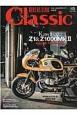 RIDERS CLUB Classic Kawasaki Z1&Z1000Mk.2 丸Zと角Zその違いを探る (2)