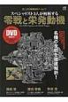 スペシャリスト3人が解析する零戦と栄発動機 名機の全貌を徹底解析! 第二次大戦機DVDアーカイブ
