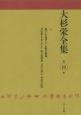 大杉栄全集 (10)