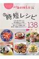 Hanako特別編集 時短レシピ138 疲れて帰ってきても、おいしいものが、すぐつくれる!