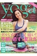 yoga JOURNAL<日本版> (42)