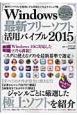 Windows最新フリーソフト活用バイブル2015