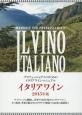 イタリアワイン 2015 プロフェッショナルのためのイタリアワインマニュアル